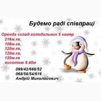 5-ти камерний склад- холодильник здам, Івано-Франківськ