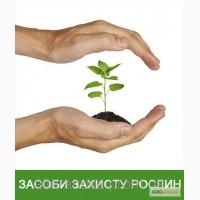 Сзр гербициди, фунгициди, гербициди