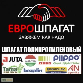 Шпагат полипропиленовый Juta, Agrotex, Piippo и другие от ЕвроШпагат