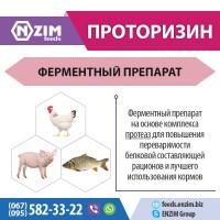 Проторизин ENZIM Feeds - Ферменты для животных, птицы и рыбы