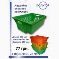 Ящики для хранения овщей 600х400х200