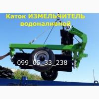 Каток гидрофицированный КЗК-6-04 КРВ-6, КРП-6, КИР-6, водоналивной рубящий ИЗМЕЛЬЧИТЕЛЬ
