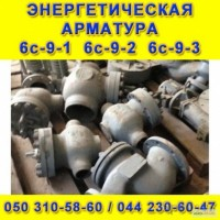 Трубопроводная арматура - распродажа 59 % цены