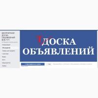 Доска объявлений Украины «ВСЕ ТУТ», подать объявление бесплатно