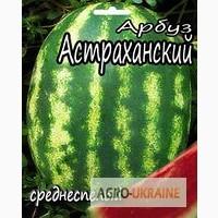 Продам весовые и пакетированные семена Арбузов (оптом с первых рук от производителя)