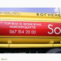 Дизельное топливо, ДТ, дизель, бензины, евро 5, евро 4, продажа, доставка, перевозка