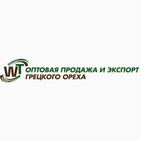 Walnut trade предоставляет услугу мойки грецкого ореха