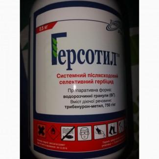 Продам гербіцид ГЕРСОТИЛ (аналог ГРАНСТАР ПРО) Ціна за банку 0, 5 кг