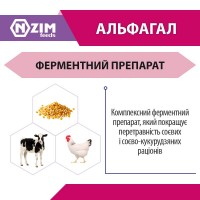 АльфаГал ENZIM Feeds - Ферментний препарат ЕНЗИМ (Україна)