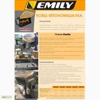 Ковш-бетономешалка Emily