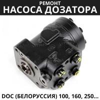 Ремонт насоса дозатора DOC (Белоруссия) 100, 160, 250, 315 | МТЗ, ЮМЗ, Т-40, Т-25, ХТЗ
