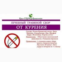 Травяной сбор От курения Крым аромаптека