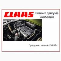 Ремонт двигунів комбайнів Claas