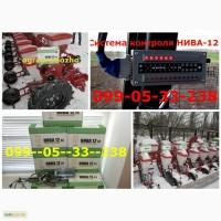 Оригинал Нива 12М Система спокойствия и контроля процеса посева Супн, Су-8, Весна-8, Упс