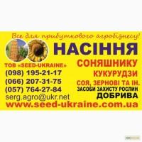 Пропонуємо купити Засоби захисту рослин