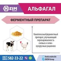 АльфаГал ENZIM Feeds - Ферменты для животных и птицы