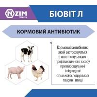 Біовіт Л-80 ENZIM Feeds - Антибіотик для тварин і птиці ЕНЗИМ (Україна)