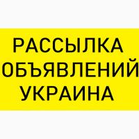 Заказать Ручную Рассылку Объявлений на ДОСКИ