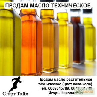 Продам масло растительное техническое (цвет кока-кола). Масло растительное