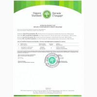 Сертифицированные органические саженцы малины