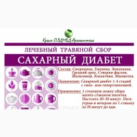 Травяной сбор Сахарный диабет Крым аромаптека