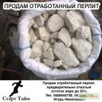 Продам отработанный перлит, предварительно отжатый остаток жира до 30%
