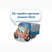 Услуги преревозки грузов, аренда автотранспорта любого тонажа