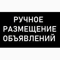 Ручное РАЗМЕЩЕНИЕ объявлений. Недорогая РЕКЛАМА в ИНТЕРНЕТЕ. Объявления Украина. Рассылка